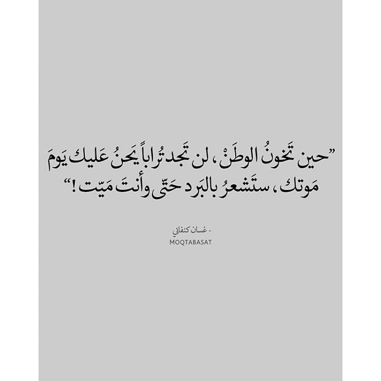 Moqtabasat Weird Words Quotations Funny Arabic Quotes