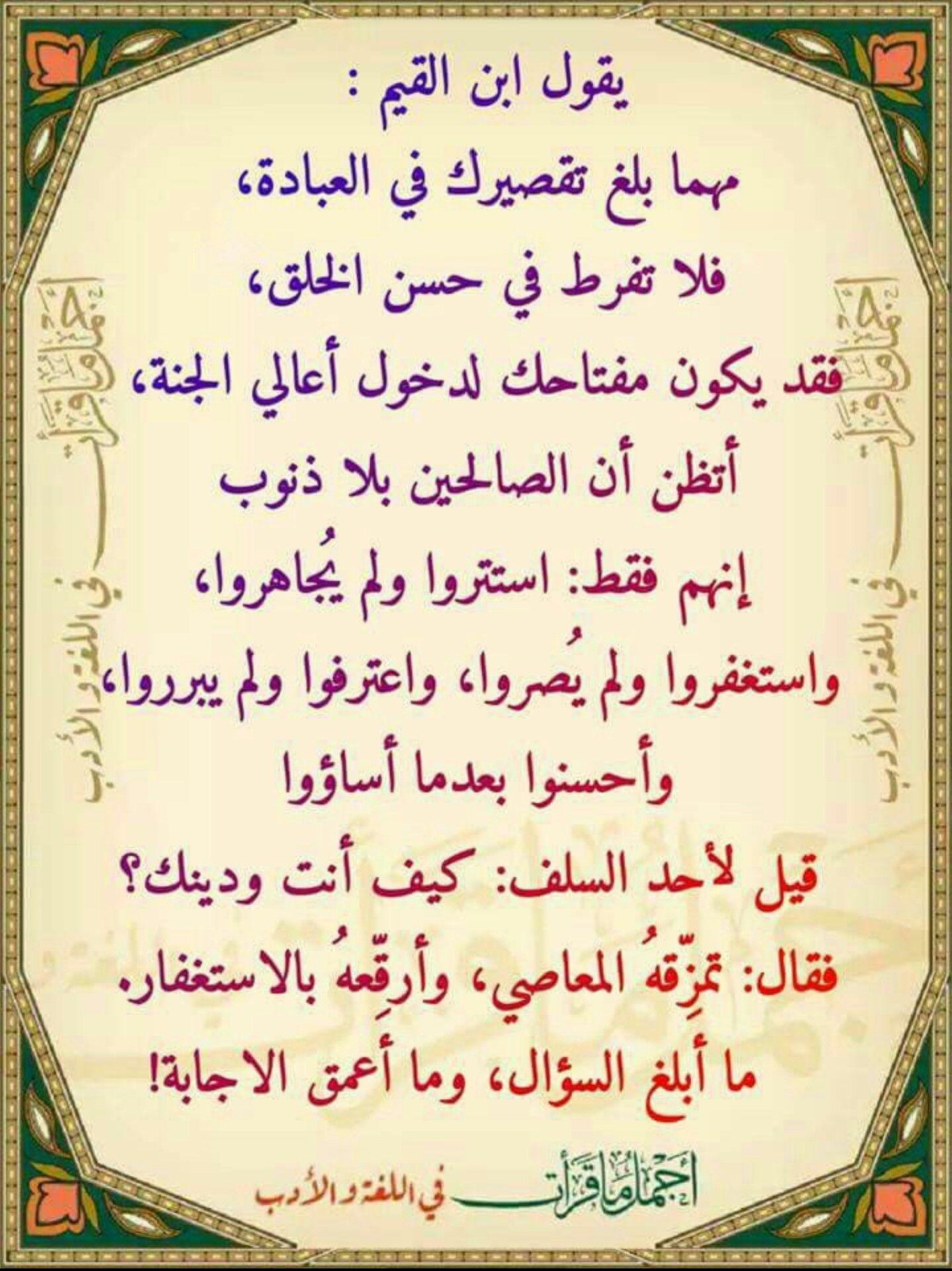 الإستغفار Islamic Phrases Islamic Messages Cute Love Wallpapers