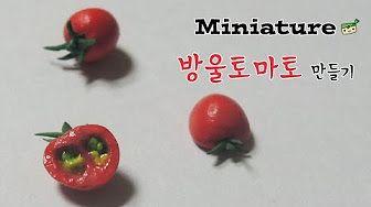 마른 오징어 미니어쳐 만들기 [고무인간] miniature - YouTube