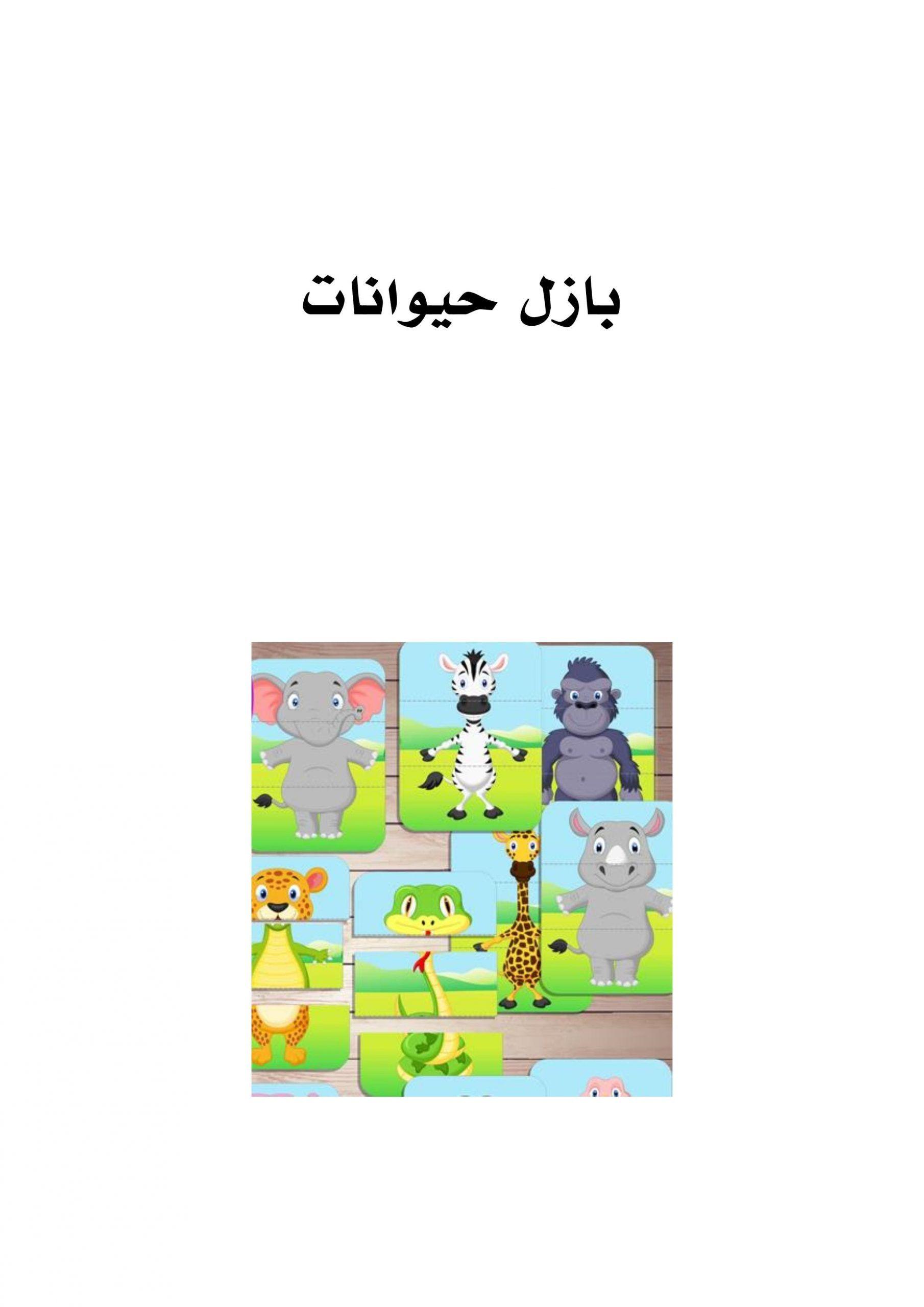 لعبة بازل الحيوانات لتعليم الاطفال عن طريق اللعب و المرح Art