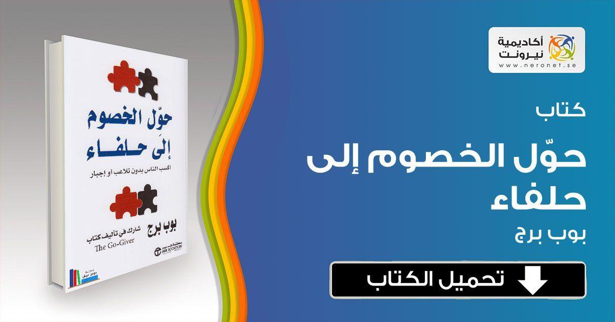 كتاب حول الخصوم الى حلفاء