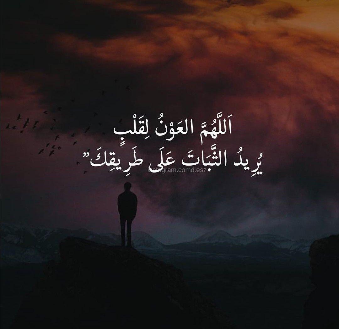 اللهم ثبتنا على دينك Islamic Inspirational Quotes Beautiful Arabic Words Wisdom Quotes Life