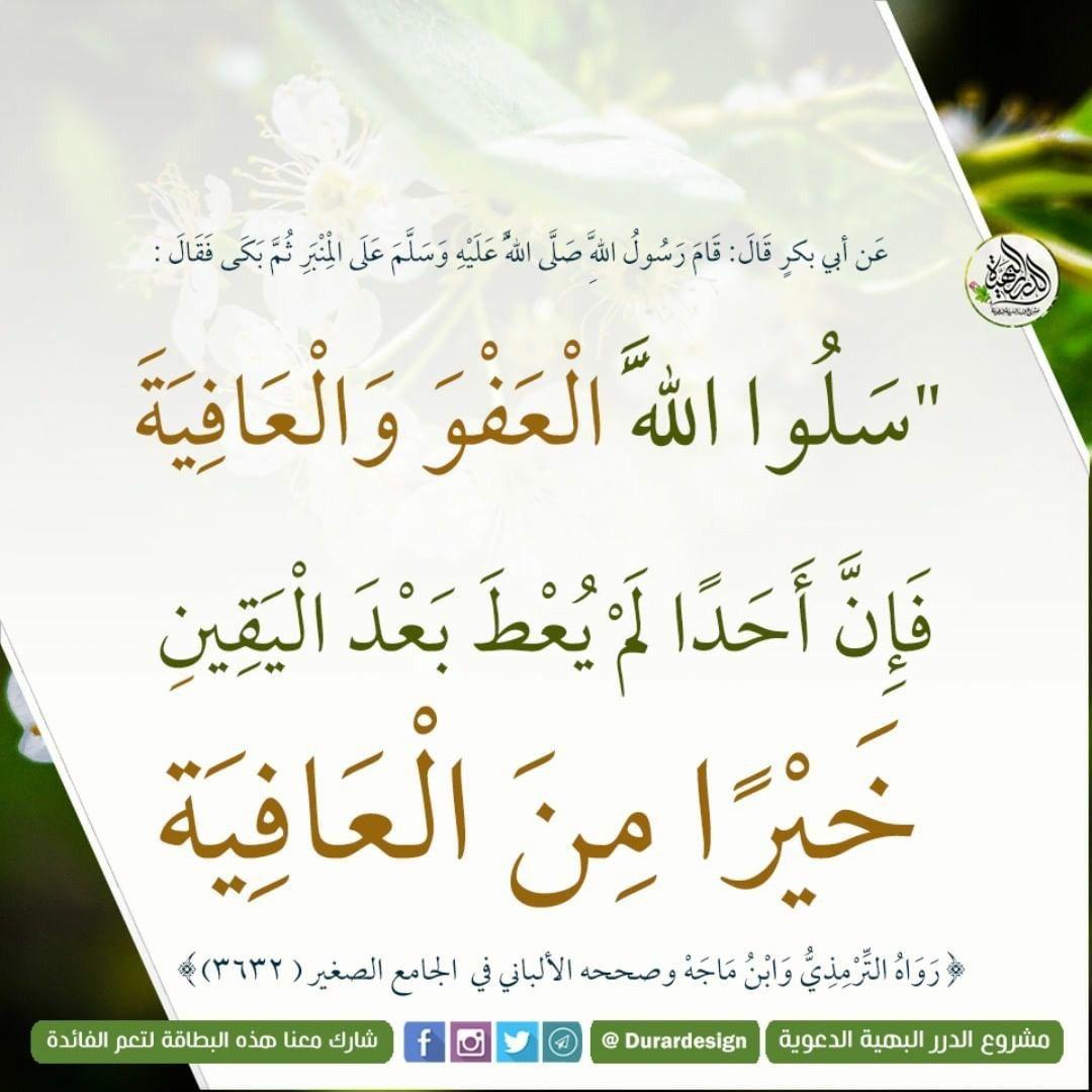حديث النبي صلى الله عليه وسلم Ahadith Islamic Quotes Arabic Words
