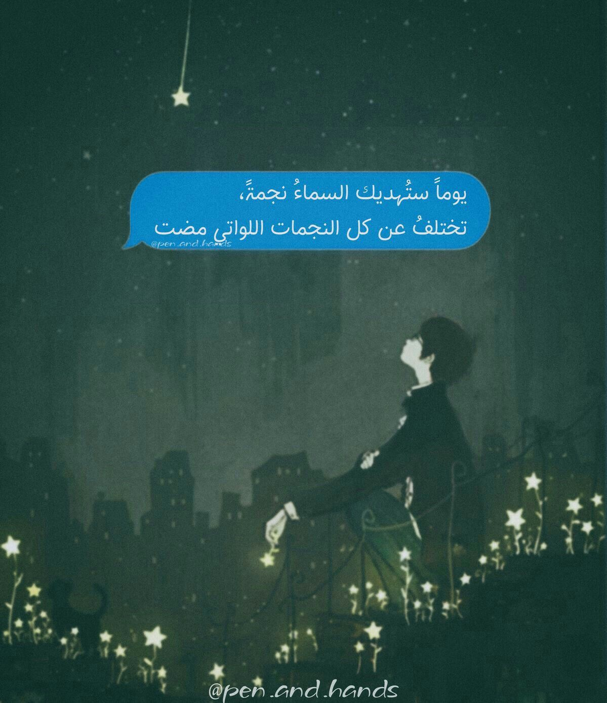 Pin By نور القمر On كراكيب Fun Sleepover Ideas Me As A Girlfriend Arabic Quotes