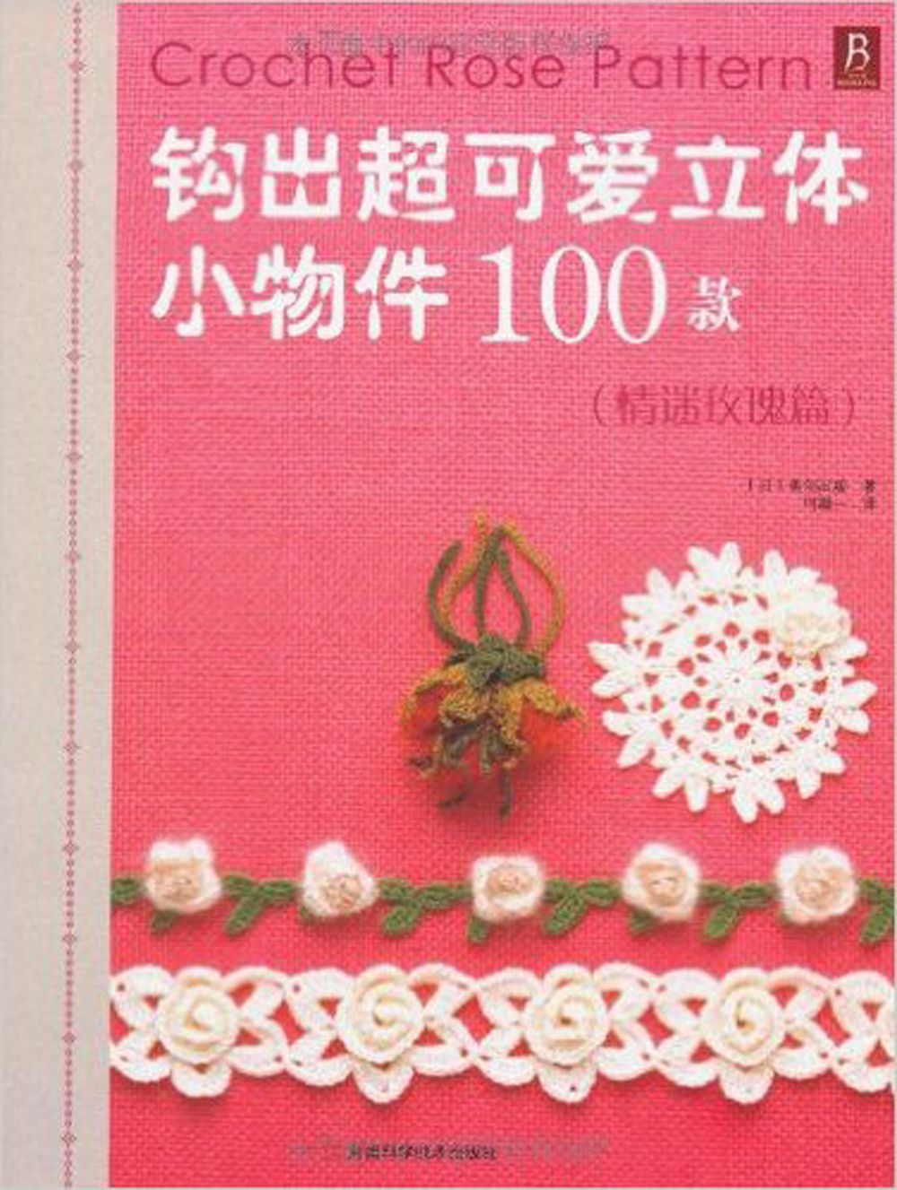 Crochet Rose Pattern Book in chinese / Weaving super-cute 3d small ...