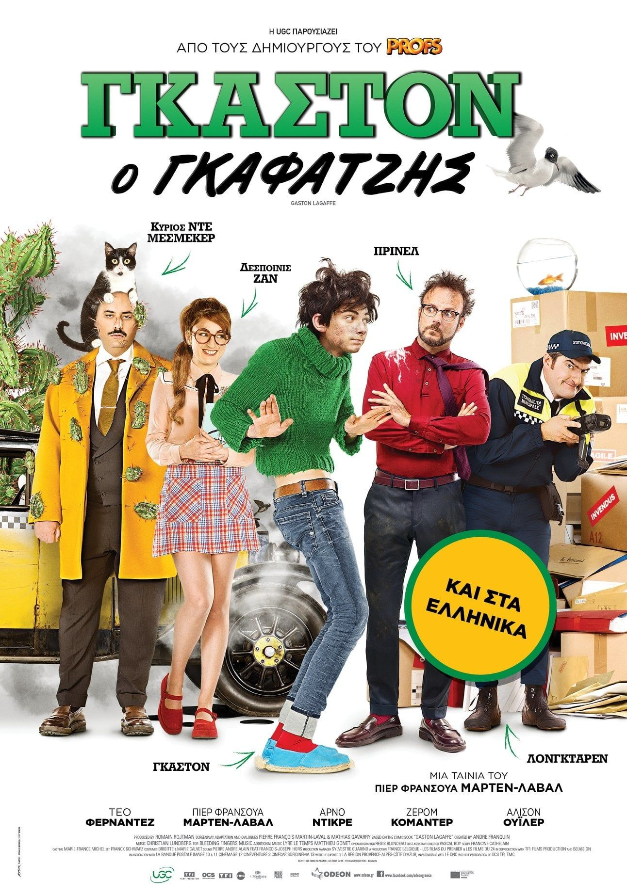Gaston Lagaffe Movies Online With Greek Subs Full Movies
