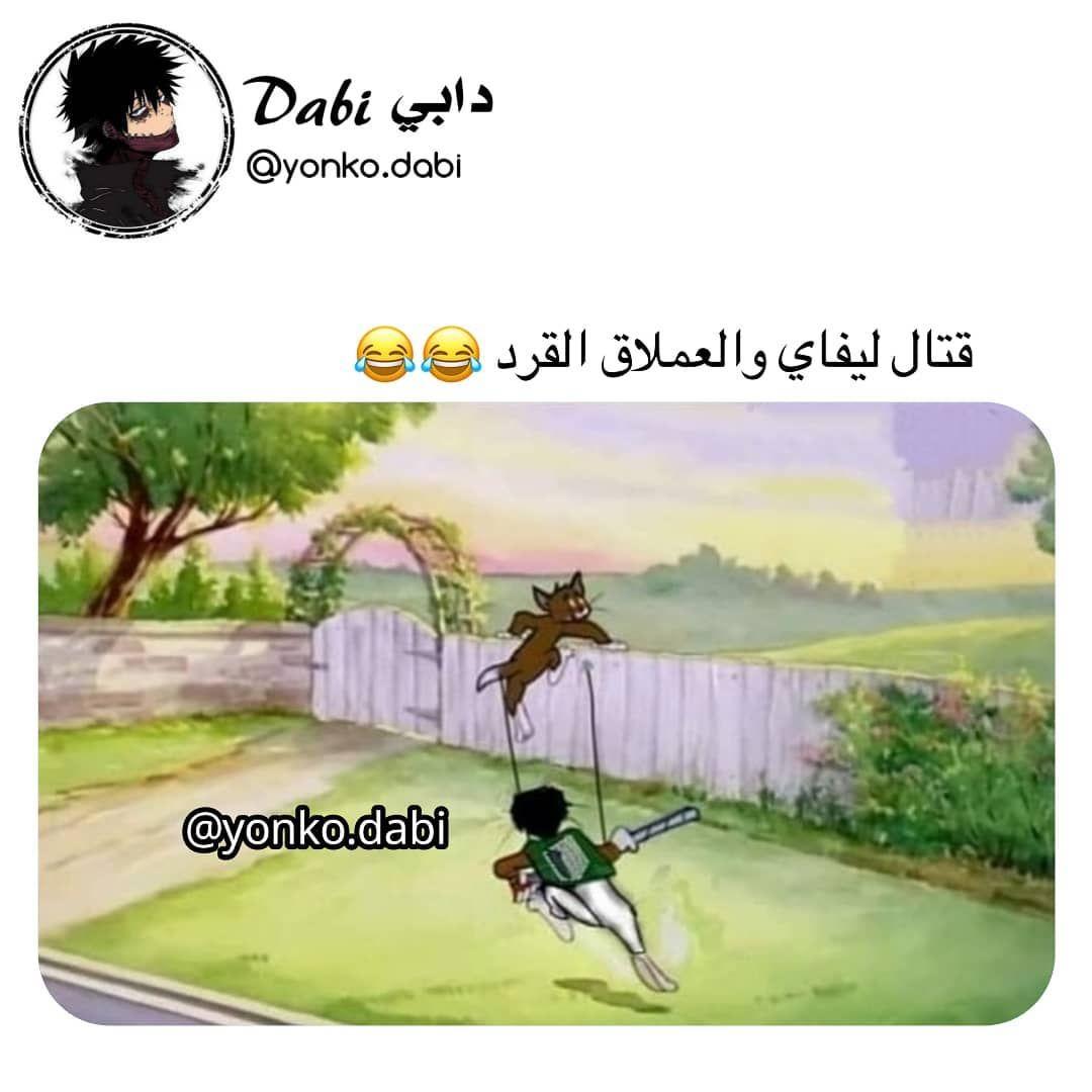 Pin By Hayal Deniz On نكت انمي Anime Memes Funny Anime Jokes Attack On Titan Anime