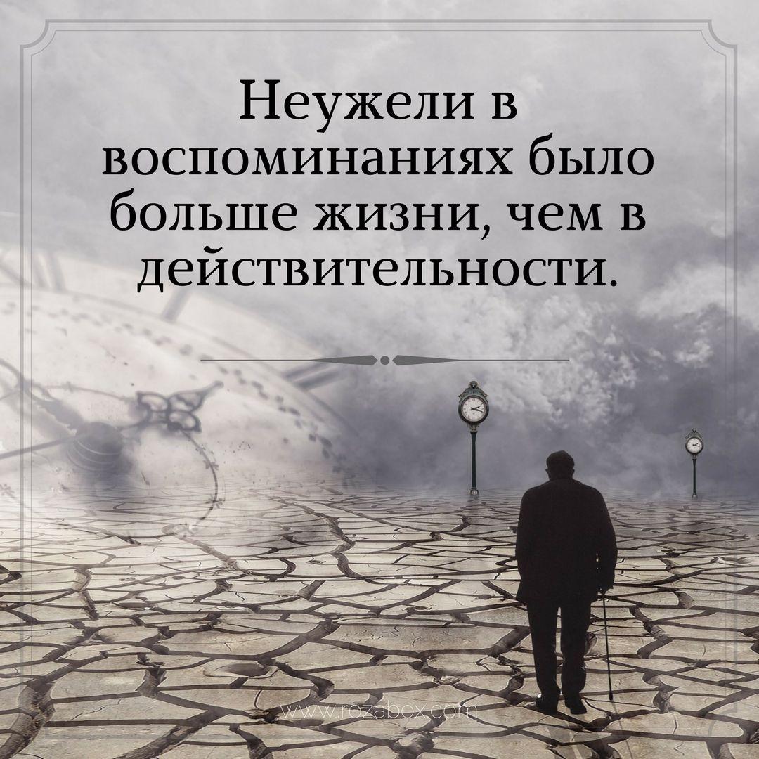 Выбери себе статус | Цитаты о психологии, Правдивые цитаты ...