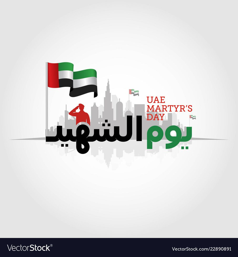 Uae Martyrs Day Royalty Free Vector Image Vectorstock Martyrs Day Uae Flag Martyrs