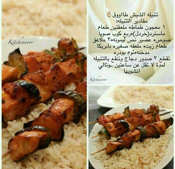 تتبيلة شيش طاووق Cookout Food Egyptian Food Food Dishes