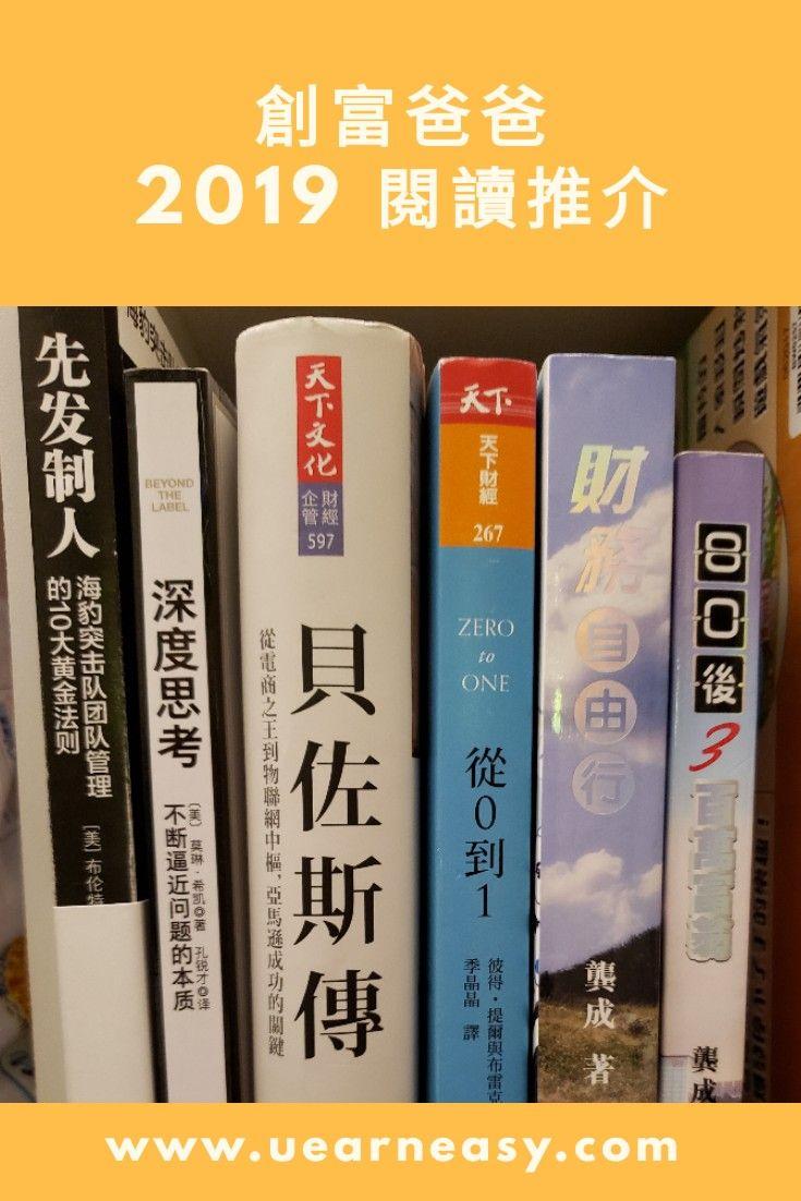 2019 今年我看了一些很好的書籍,以下那些我想大家可在假期中細嘗閱讀。 1. 貝佐斯傳 (Jeff Bezos) 2. 從0到1 (Peter ...