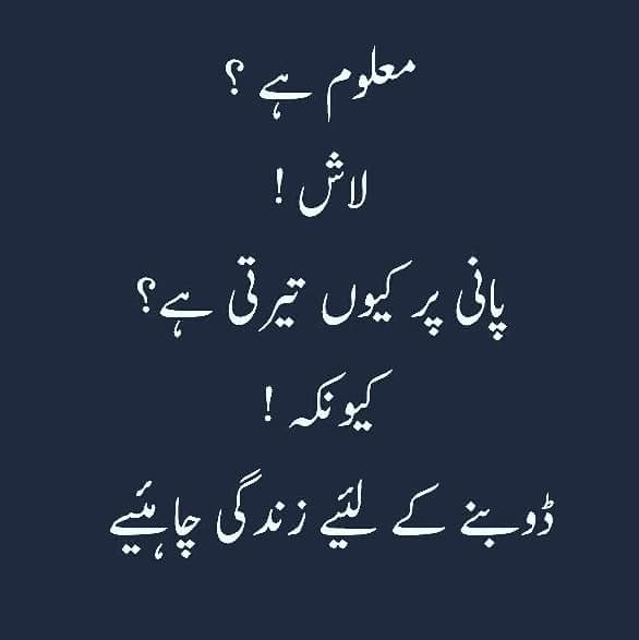 Funny Poetry Quotes In Urdu: Pin By Maryam 💗 On Ghazlistan