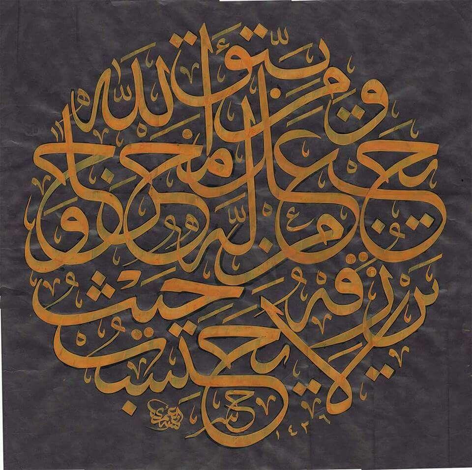 abdullah bulum tarafından ومن يتق الله يجعل له مخرجا