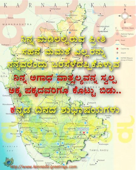 Wallpapers Name Kannada Rajyotsava History Of Karnataka Good