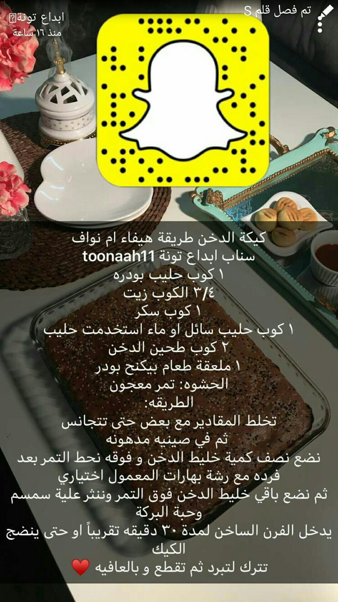 كيكه الدخن Arabic Food Cake Recipes Food