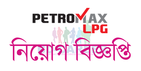 Petromax Lpg Job circular 2018 published today on their authority