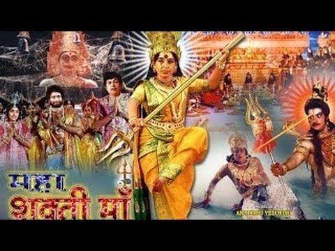 Maha Shakti Maa - Full Length Devotional Hindi Movie   GIVE