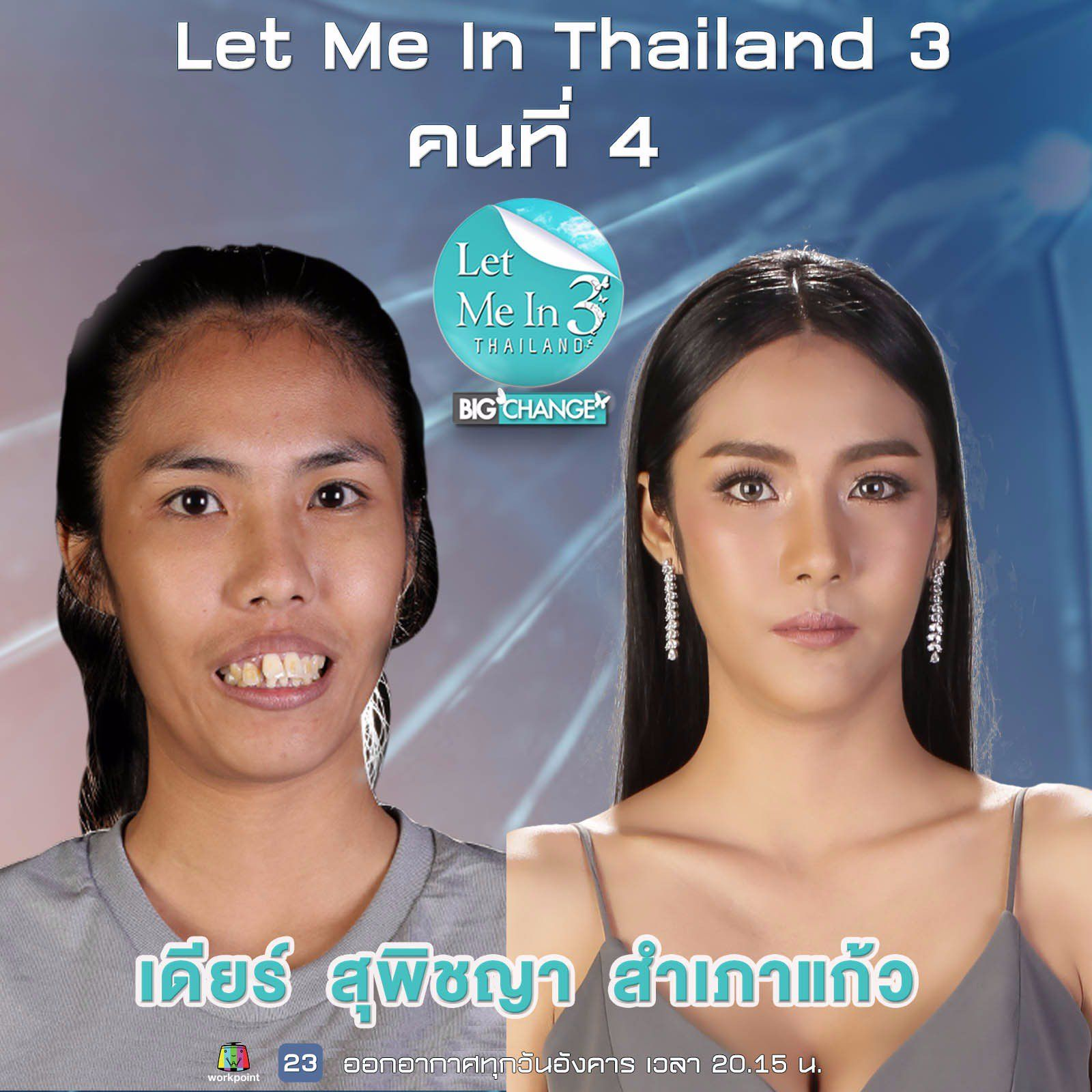 Let Me In Thailand3 (@LetMeInTH) | ทวิตเตอร์ | Cosmetic in