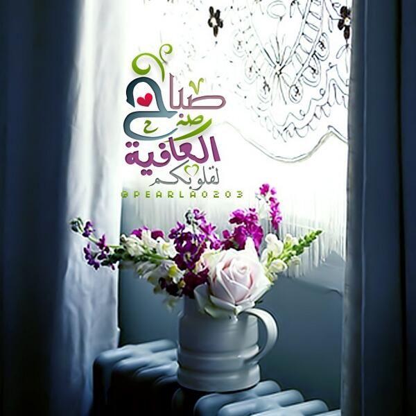 Doua دعاء صباح العافية لقلوبكم Good Morning Flowers Good Morning Arabic Good Morning Beautiful Images