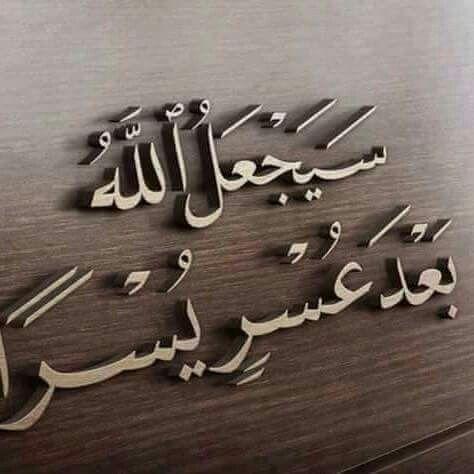 ان بعد العسر يسرا Fond D Ecran Telephone Art Islamique Bon Anniversaire
