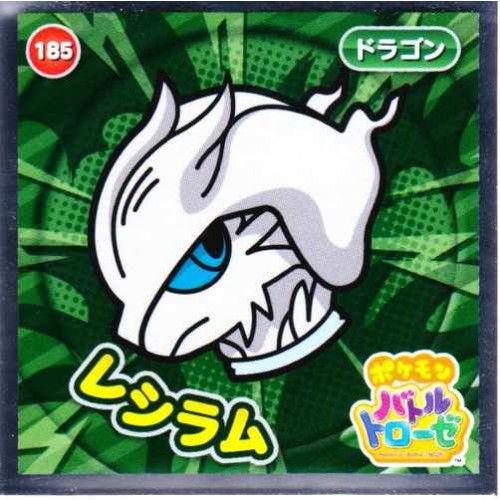 Pokemon 2015 Battle Trozei Collection Series #3 Reshiram Foil Sticker
