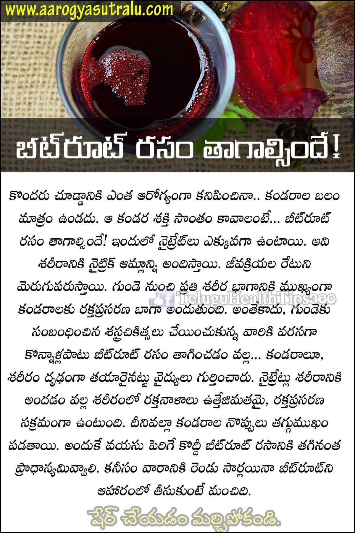 Pin By Lavanya Prasad On Health Tips In Telugu Health And Beauty Tips Good Health Tips Diy Health