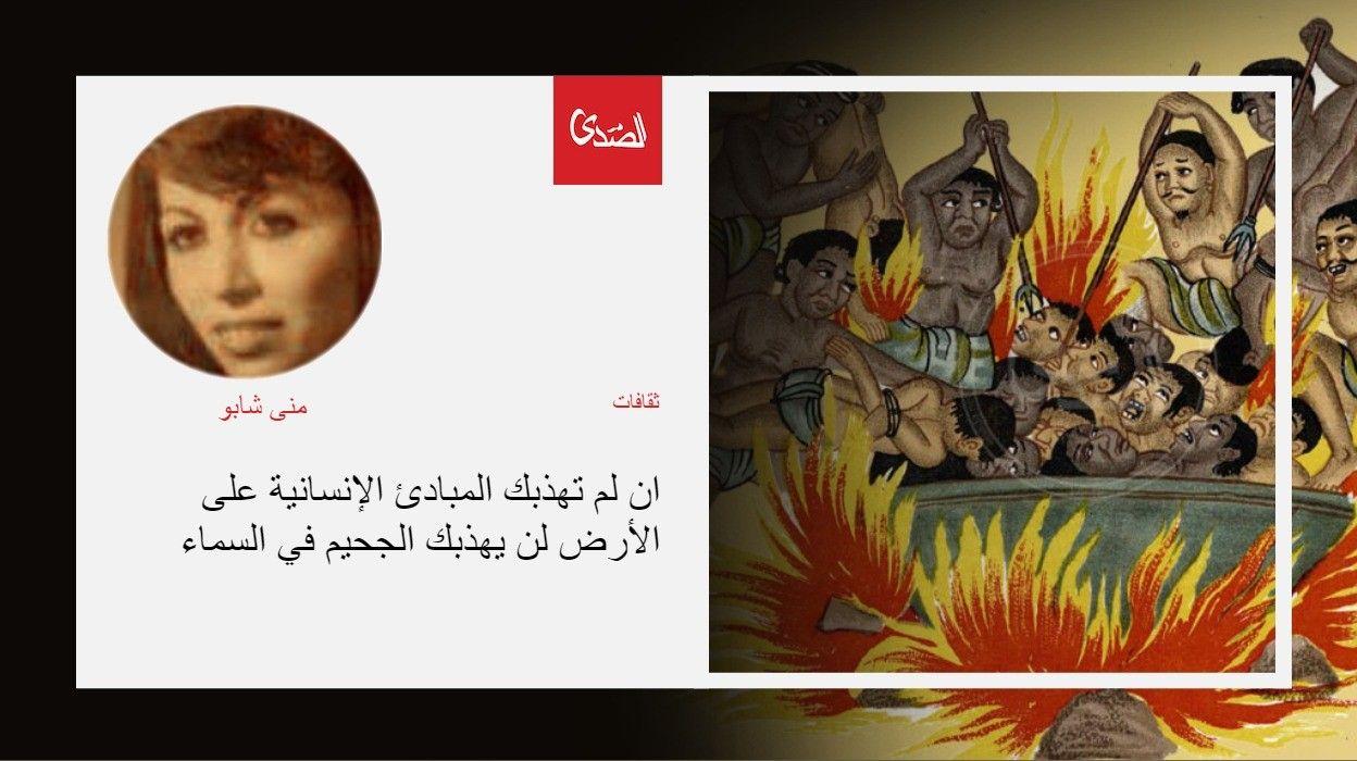 ان لم تهذبك المبادئ الإنسانية على الأرض لن يهذبك الجحيم في السماء الصدى نت Movie Posters Art Poster