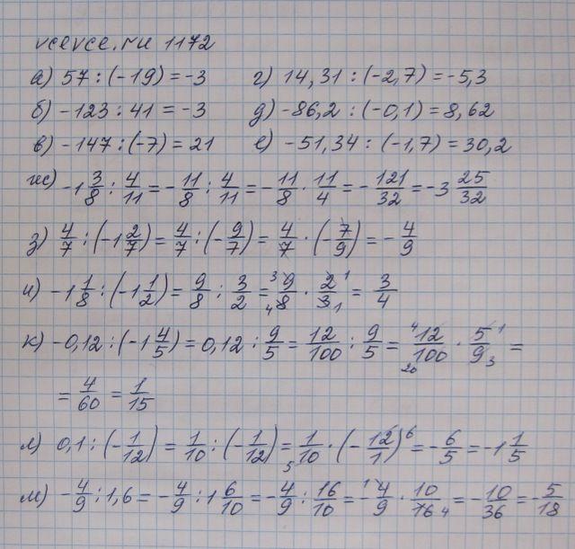 Спиши ру мгу математика 6 класс