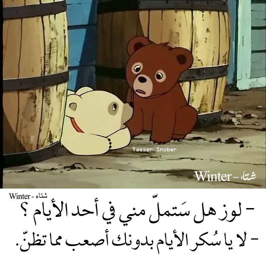 لماذا تلاشت وعودك يا لوز Cartoon Quotes Cute Quotes Cool Words