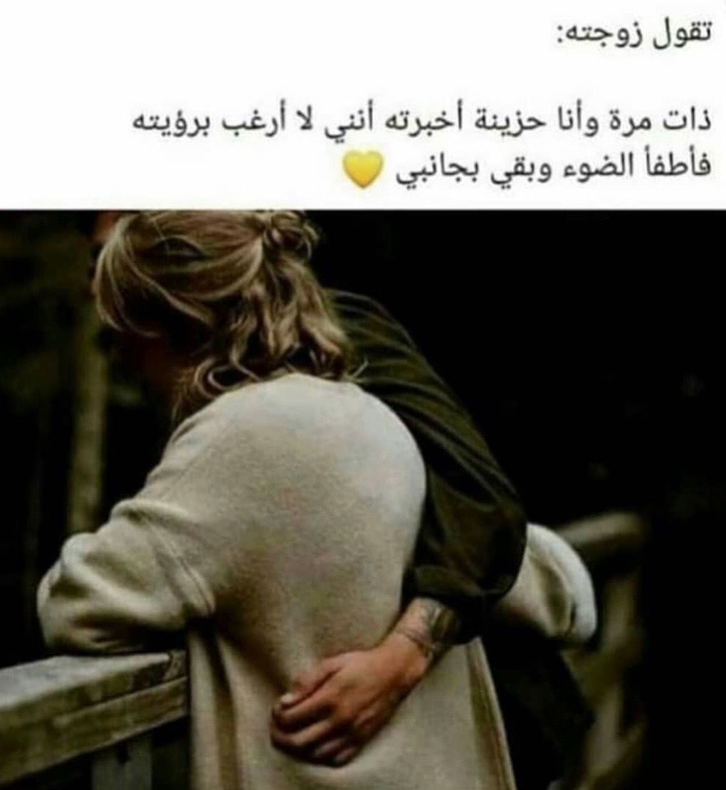 Pin By Amal On مشاعر Wisdom Quotes Life Love Words Iphone Wallpaper Quotes Love