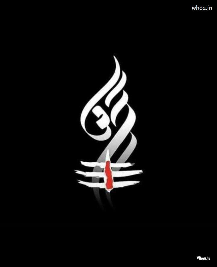 Styliest Om Image For Profile Pic And Mobile Wallpaper Black Background Om Image Rudra Shiva Mahakal Shiva Shiva Tattoo