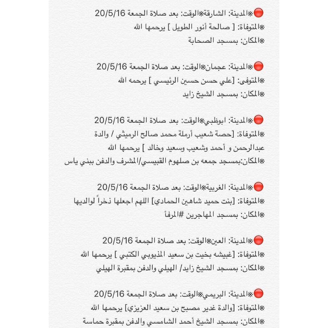 Instagram Photo By جنائز الامارات May 20 2016 At 7 40am Utc Instagram Posts Instagram Instagram Photo
