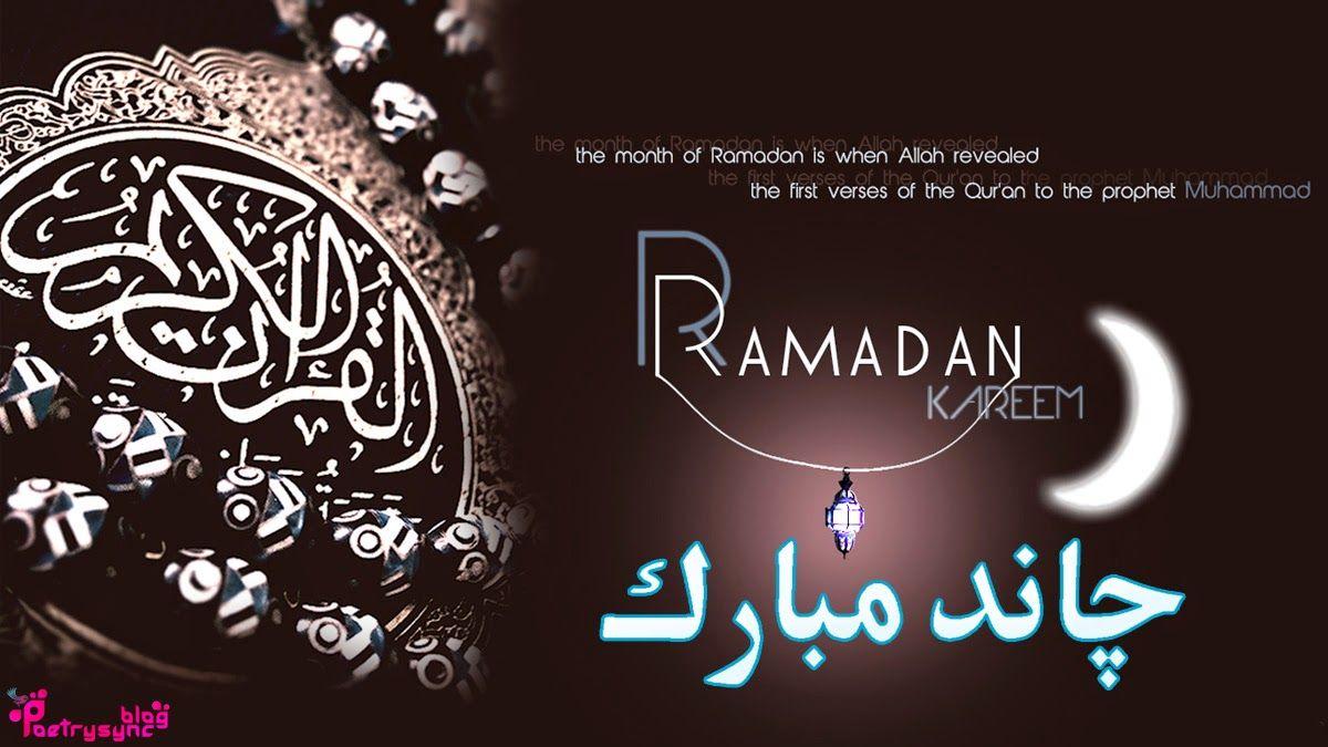 Poetry Ramzan Chand Mubarak Sms In Urdu With Wishes Wallpapers Ramadan Wishes Ramadan Greetings Ramadan Images