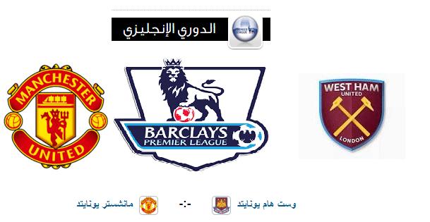 موعد مباراة مانشستر يونايتد ووست هام يونايتد القادمة في الأسبوع الـ 31 من الدوري الإنجليزي والقنوات الناقلة نجوم مصرية Barclay Premier League West Ham United London United