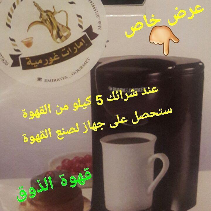 Gahwat Althoog16 On Instagram عند شرائك اي نوع من انواع القهوة قهوة الذوق الكيف قهوة تركية ستحصل على هدية مجانية جهاز Instagram Posts 10 Things Glassware