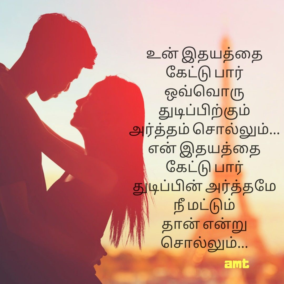 Love You Di With Images Love Feeling Images Tamil Love Quotes