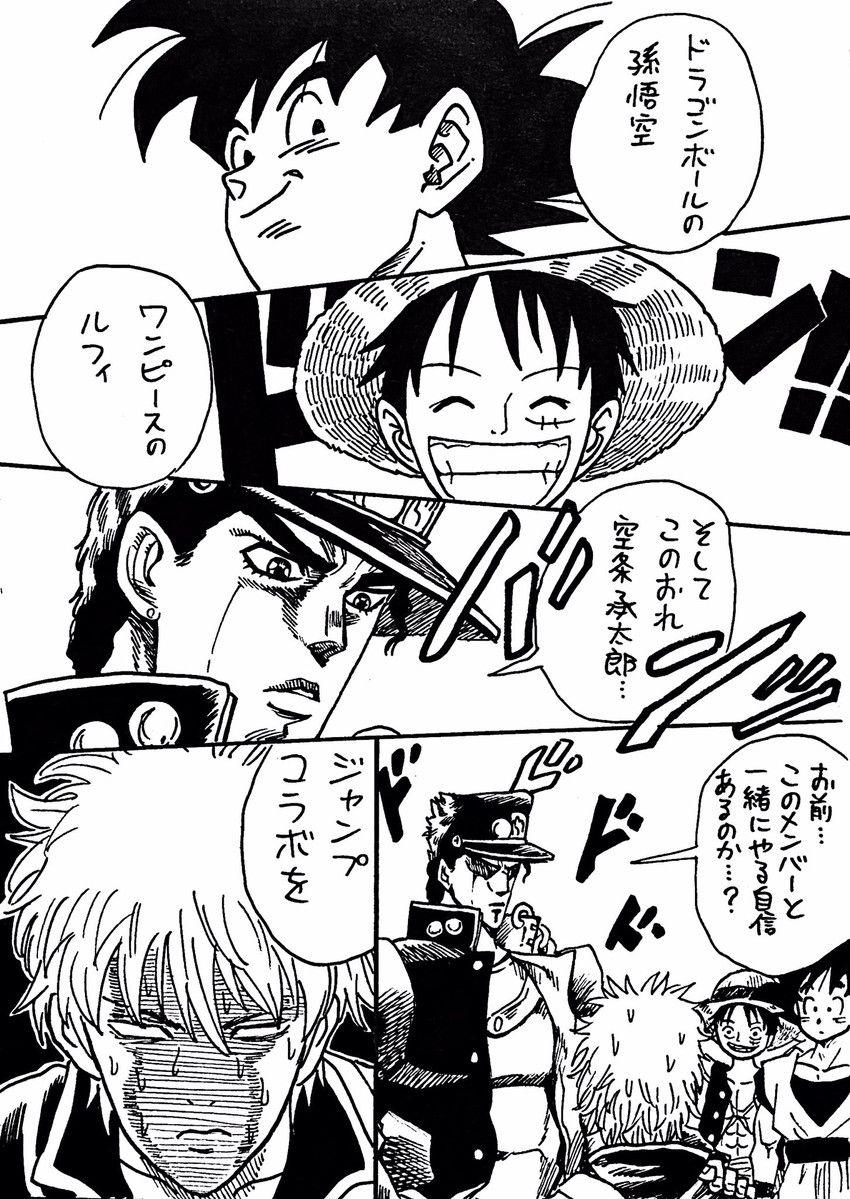 Gintama, Dragon Ball Z, Jojo's Bizarre Adventure, One Piece