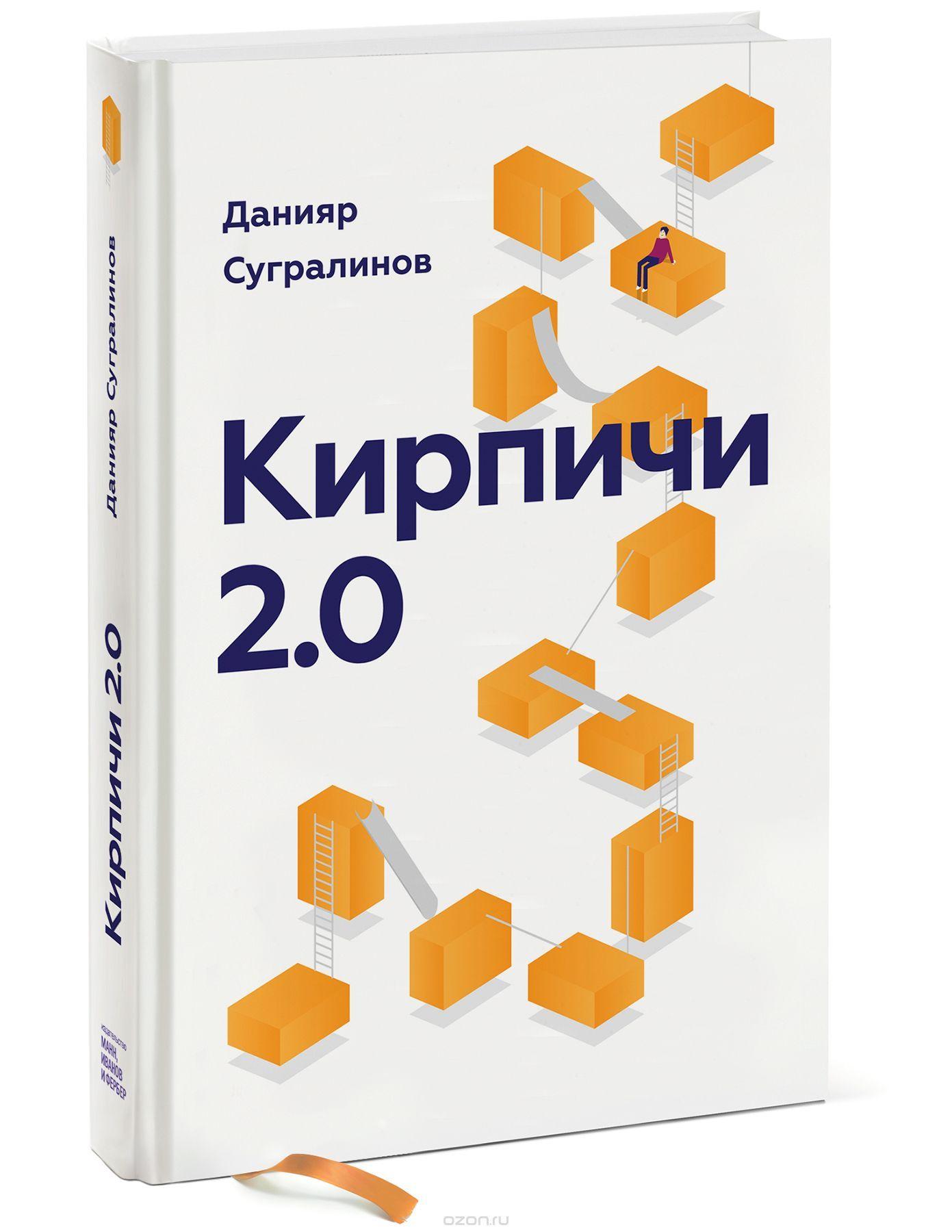 Данияр сугралинов, кирпичи 2. 0 – скачать в fb2, epub, pdf, txt на.