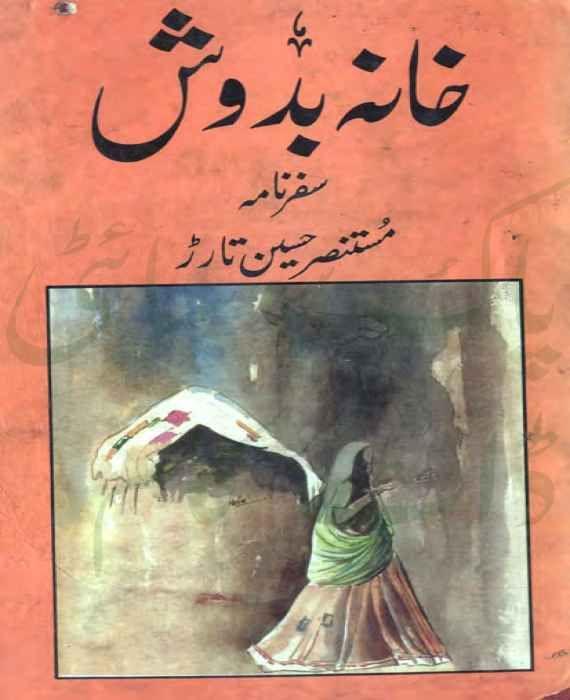 Pin by urdunovelslist on Urdu Novels List in 2019   Urdu