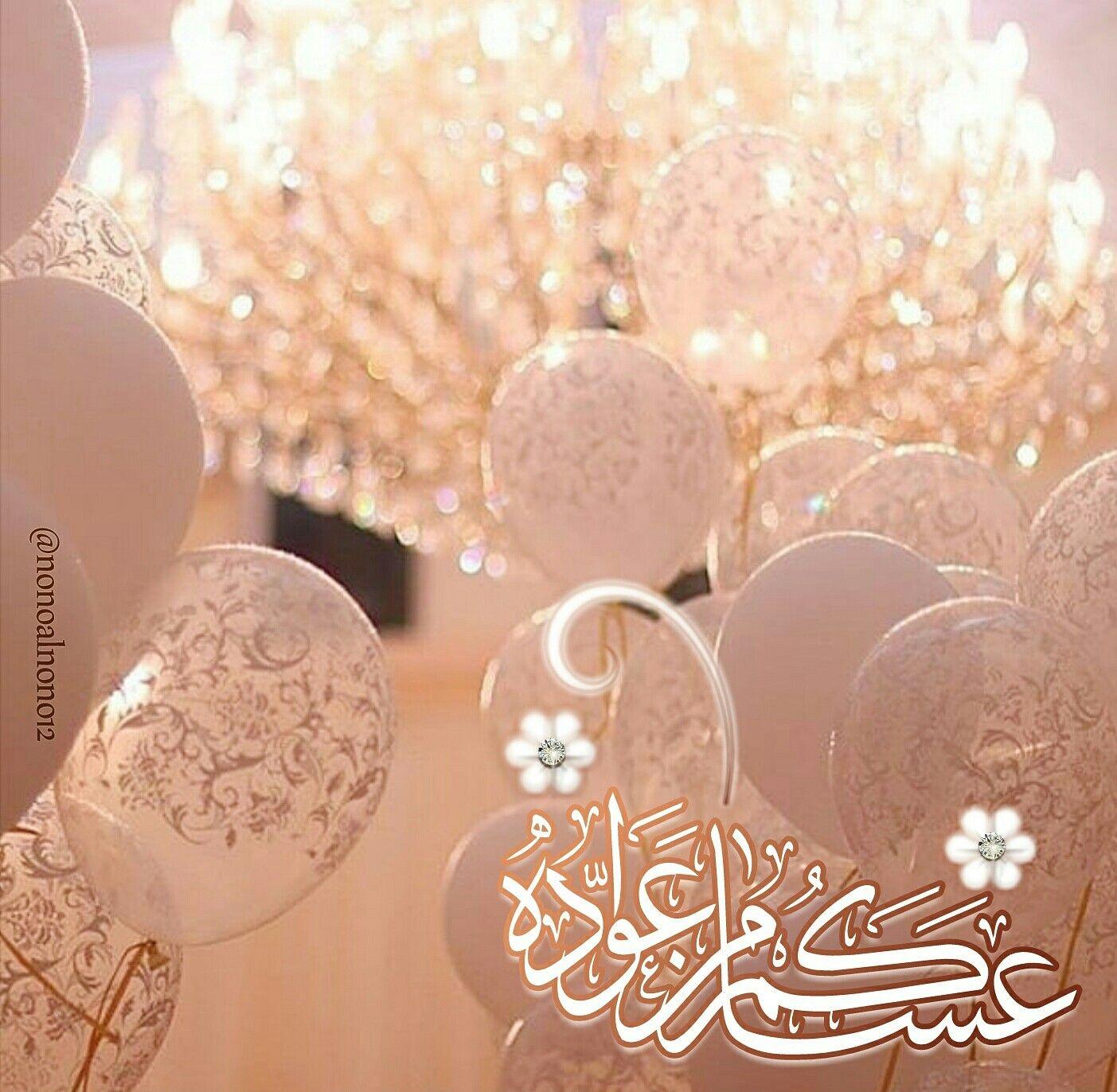 عساكم من عواده Eid Mubarak Greetings Eid Cards Eid Stickers
