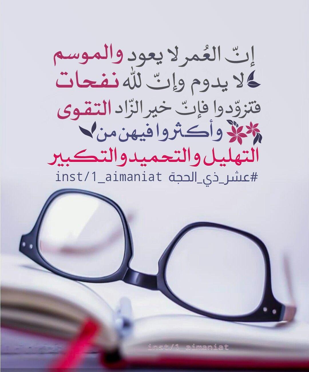 ﺍﻷﻋﻤﺎﻝ ﺍﻟﺼﺎﻟﺤﺔ ﻓﻲ ﺍﻟﻌﺸﺮ 1 ﺍﻟﺼﻼﺓ 2 ﺍﻟﺼﻴﺎﻡ 3 ﺍﻟﺼﺪﻗﺔ 4 ﺍﻟﺬﻛﺮ ﺍﻟﺘﻜﺒﻴﺮ 5 ﻗﺮﺍﺀﺓ ﺍﻟﻘﺮﺁﻥ 6 ﺻﻠﺔ ﺍﻟﺮﺣﻢ 7 ﺑ ﺮ ﺍﻟﻮﺍﻟﺪﻳﻦ 8 ﺍﻟﺤﺞ ﻭﺍﻟﻌ Islam