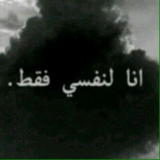 انا لنفسي فقط Arabic Quotes Quotes Words