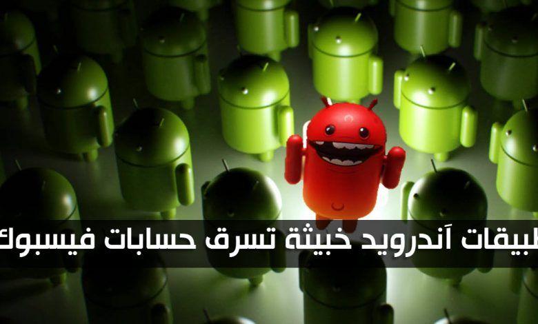 25 تطبيق آندرويد خبيث يقوم بسرقة حسابات فيسبوك Lockscreen Lockscreen Screenshot