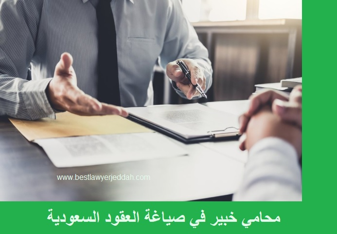 صياغة العقود وفقا للأنظمة السعودية 2020 افضل مكتب محاماة بجدة والرياض Holding Hands Hands