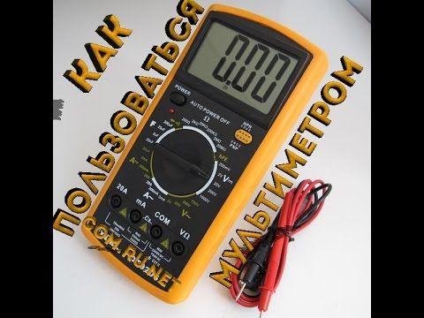 Как пользоваться мультиметром(тестером) Все функции ...