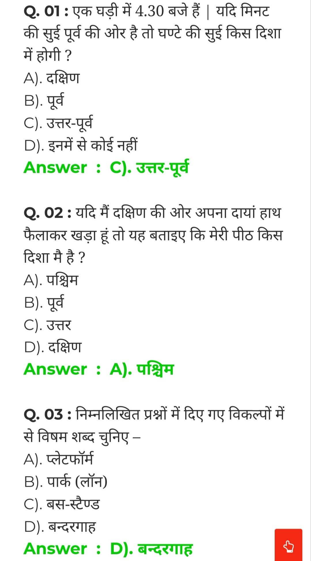 Math Gk Question Answer Gk Questions And Answers Gk In Hindi