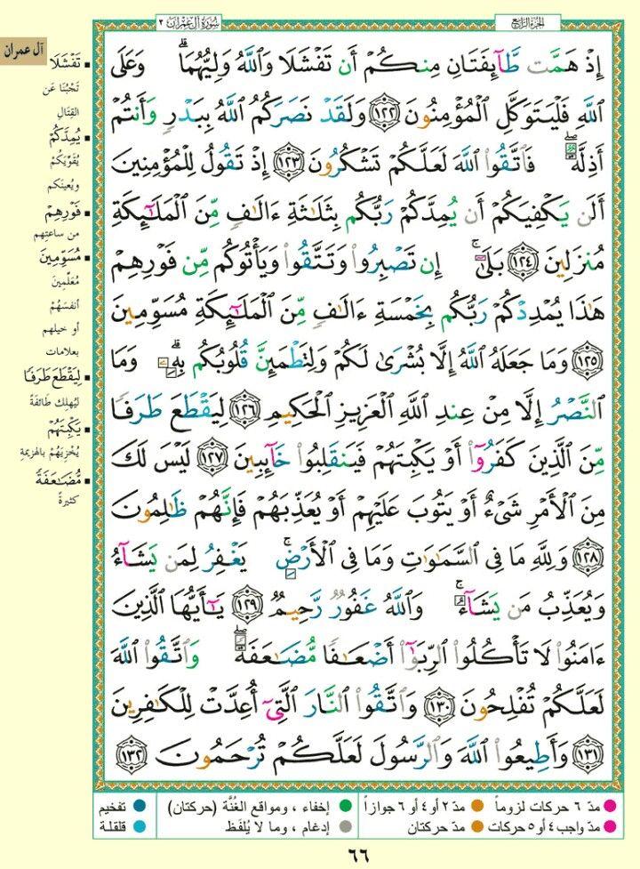 صفحة رقم ٦٦ مصحف التجويد آل عمران Quran Verses Holy Quran Book Quran Book