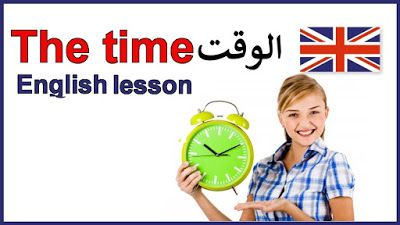 الوقت والساعة بالانجليزية English Lessons Lesson Learning