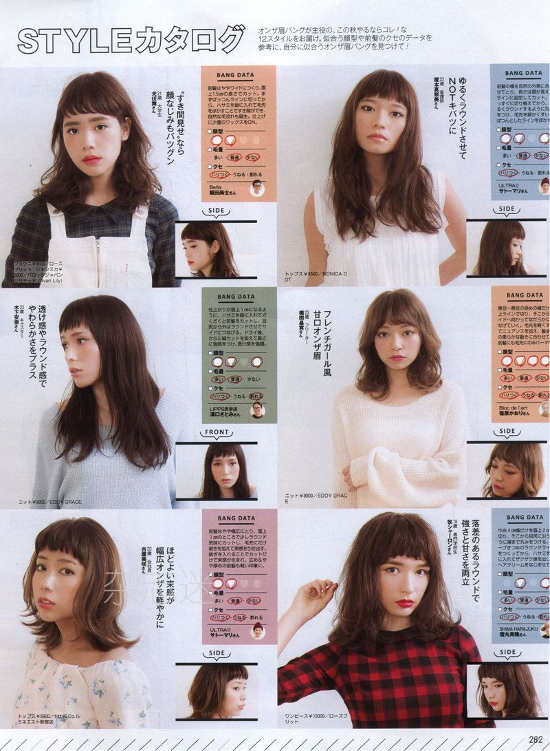 Above Eyebrow Bangs Japanese Hairstyle Japan Hairstyle Pretty Hairstyles
