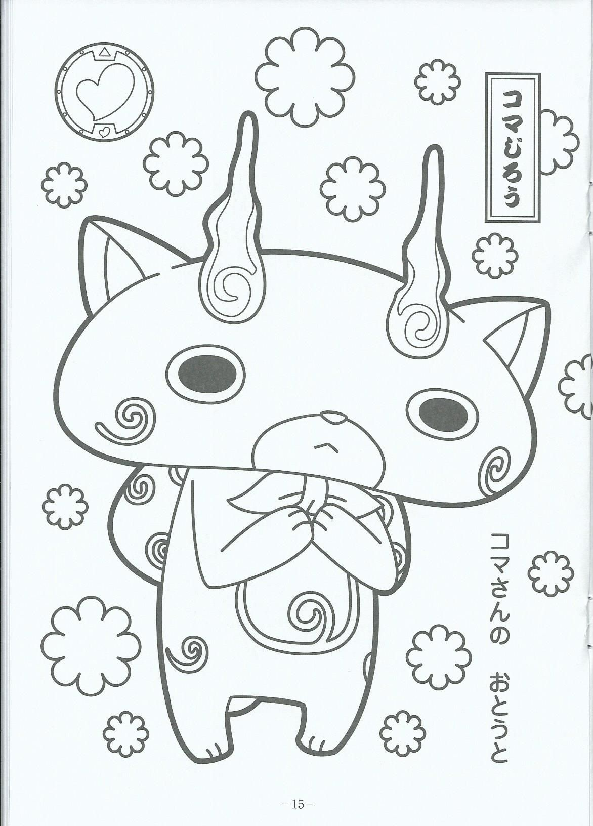 Youkai Komajirou | Coloring pages | Pinterest